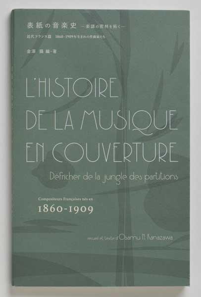 表紙の音楽史