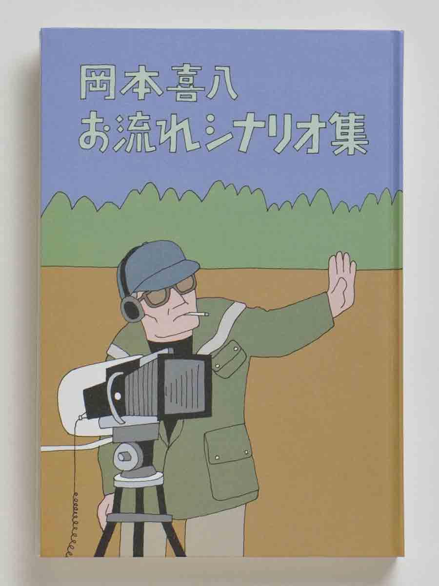 岡本喜八お流れシナリオ集