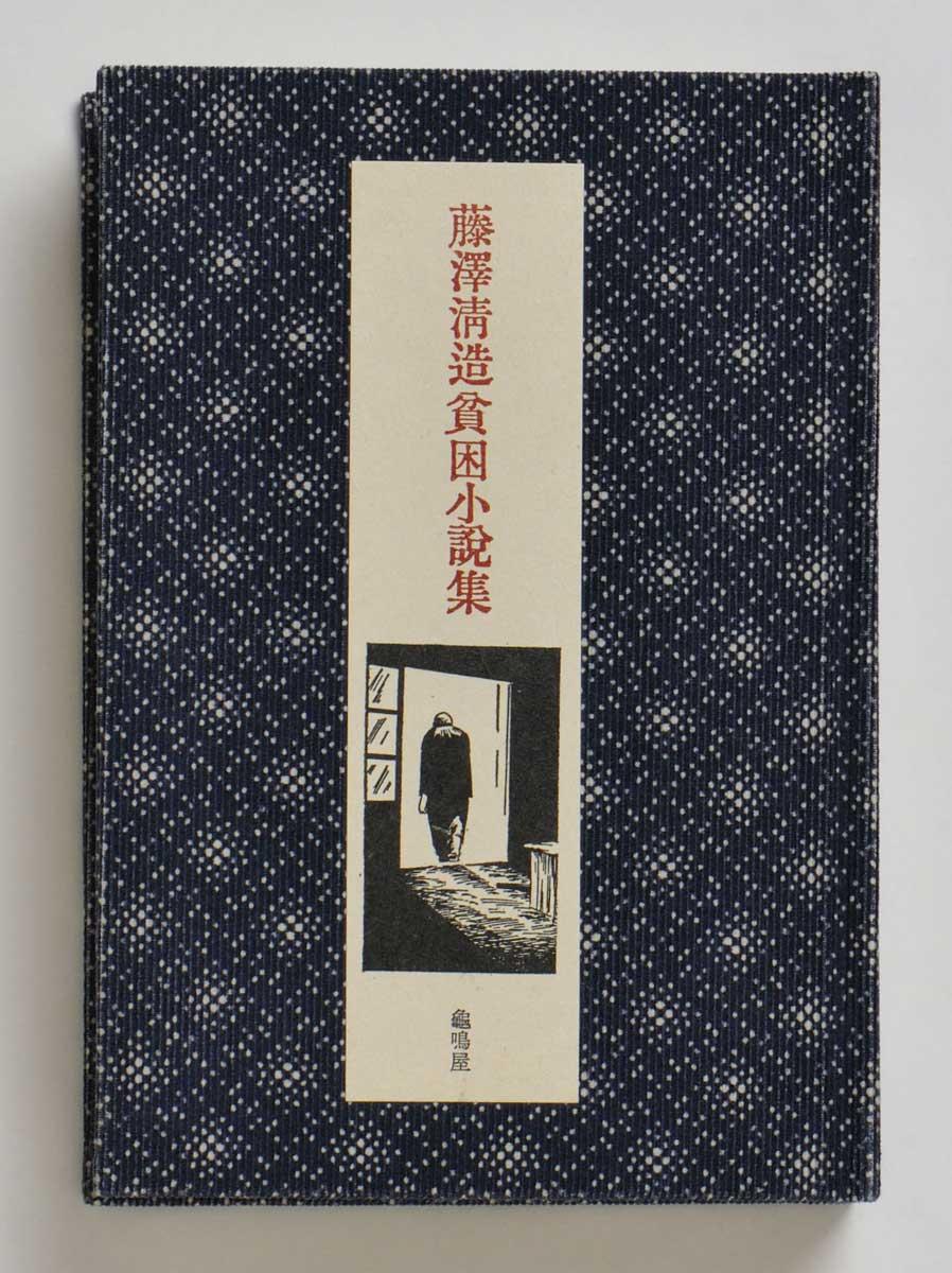藤澤清造貧困小説集 普及版